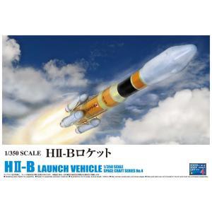 HIIBロケット 1/350 スペースクラフト No.4 #プラモデル|aoshima-bk