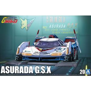 アスラーダG.S.X 1/24 サイバーフォーミュラ No.20 #プラモデル|aoshima-bk