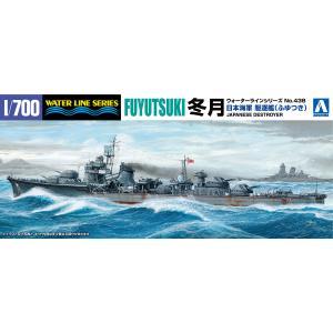 日本海軍駆逐艦 冬月(ふゆつき) 1/700 ウォーターライン 駆逐艦 No.438 #プラモデル|aoshima-bk
