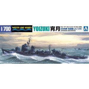 [予約特価8月再生産予定]日本海軍駆逐艦 宵月 (よいづき) 1/700 ウォーターライン  No.439 #プラモデル|aoshima-bk