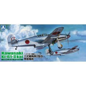 三式戦II型飛燕角型風防 1/72 真・大戦機 No.14 #プラモデル|aoshima-bk