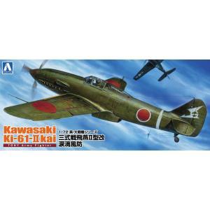 三式戦II型飛燕涙滴風防 1/72 真・大戦機 No.15 #プラモデル|aoshima-bk