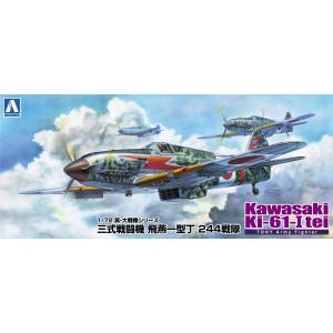 三式戦闘機1型丁244戦隊 1/72 真・大戦機 No.16 #プラモデル|aoshima-bk
