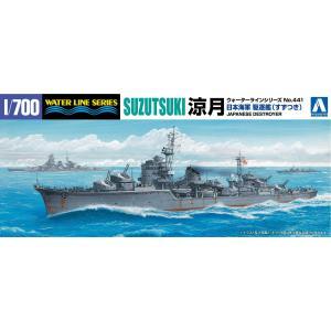 日本海軍 駆逐艦 涼月(すずつき) 1/700 ウォーターライン No.441 #プラモデル|aoshima-bk