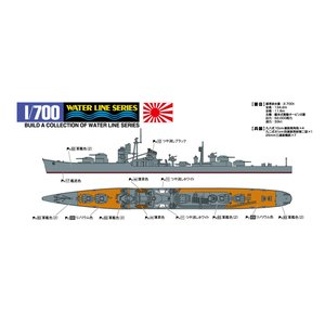 日本海軍 駆逐艦 涼月(すずつき) 1/700 ウォーターライン No.441 #プラモデル|aoshima-bk|02