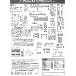 ナスビの帝王 (大型ウイング) 1/32 バリューデコトラ Vol.33 #プラモデル|aoshima-bk|05