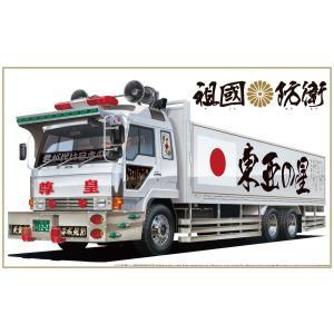 祖国防衛 (大型平箱) 1/32 バリューデコトラ Vol.14 #プラモデル|aoshima-bk