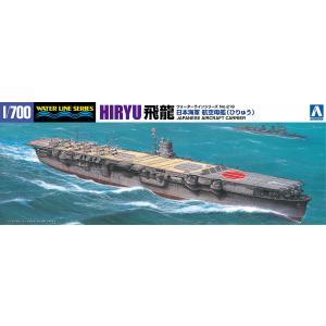 日本海軍航空母艦 飛龍1942 (ひりゅう)1/700 ウォーターライン  No.219 #プラモデル|aoshima-bk