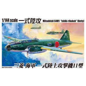 三菱 G4M1 海軍一式陸上攻撃機11型 2機セット 1/144 双発小隊 No.3 #プラモデル|aoshima-bk