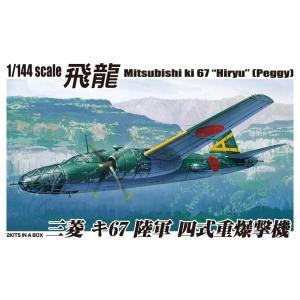 三菱 キ67 陸軍四式重爆撃機 飛龍 2機セット 1/144 双発小隊 No.4 #プラモデル|aoshima-bk