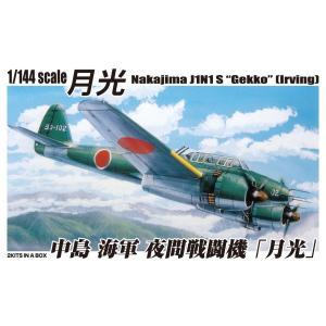 中島 J1N1 海軍夜間戦闘機 月光 2機セット 1/144 双発小隊 No.5 #プラモデル|aoshima-bk