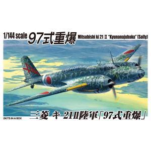 三菱 キ21-II 陸軍97式重爆撃機 2機セット  1/144 双発小隊 No.6 #プラモデル|aoshima-bk