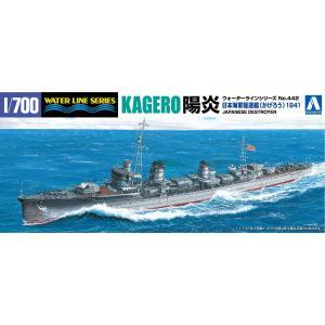 日本海軍駆逐艦 陽炎 1941 (かげろう) 1/700 ウォーターライン No.442 #プラモデル|aoshima-bk