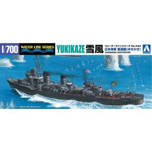 [予約特価2021年2月再生産予定]日本海軍 駆逐艦 雪風 1945 1/700 ウォーターライン No.444 #プラモデル|aoshima-bk