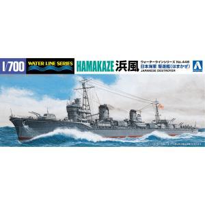 日本海軍駆逐艦 浜風1942 (はまかぜ) 1/700 ウォーターライン No.446 #プラモデル|aoshima-bk