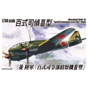 三菱 キ46-III 百式司令部偵察機III型 2機セット  1/144 双発小隊 No.8 #プラモデル|aoshima-bk