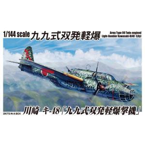 川崎 キ48 九九式双発軽爆撃機 2機セット 1/144 双発小隊 No.9 #プラモデル|aoshima-bk