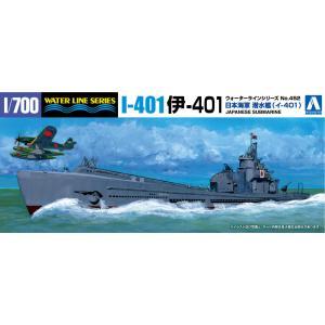 日本海軍特型潜水艦 伊-401号 1/700 ウォーターライン No.452 #プラモデル aoshima-bk