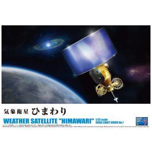 気象衛星ひまわり 1/32スペースクラフト No.7 #プラモデル|aoshima-bk