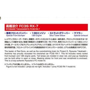 高橋涼介 FC3S サバンナRX−7 1/24 頭文字(イニシャル)D No.3 #プラモデル|aoshima-bk|03