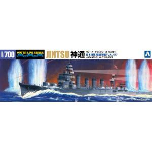 日本海軍 軽巡洋艦 神通(じんつう) 1942 1/700 ウォーターライン No.351 #プラモデル|aoshima-bk