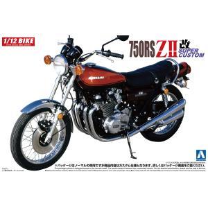 750RS ZII改 スーパーカスタム  1/12 バイク No.06 #プラモデル|aoshima-bk