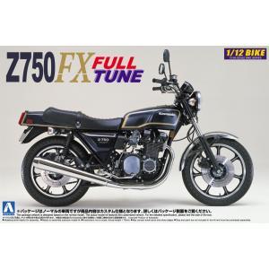 Z750FX フルチューン 1/12 バイク No.18 #プラモデル|aoshima-bk