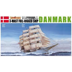 帆船 ダンマルク 1/350 帆船 No.5 #プラモデル|aoshima-bk