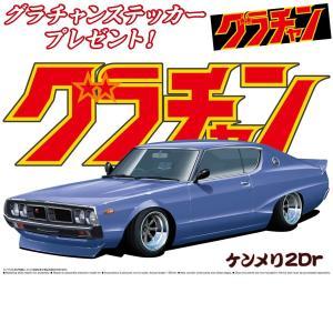 ケンメリ2Dr  1/24 グラチャン No.01 #プラモデル|aoshima-bk
