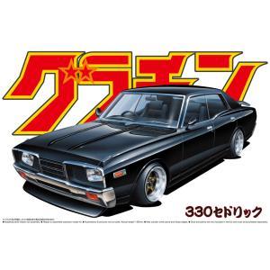 330セドリック  1/24 グラチャン No.03 #プラモデル|aoshima-bk