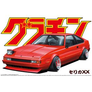 セリカXX  1/24 グラチャン No.04 #プラモデル|aoshima-bk