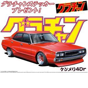ケンメリ4Dr 1/24 グラチャン No.07 #プラモデル|aoshima-bk