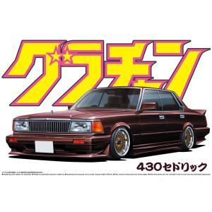 430セドリック 1/24 グラチャン No.08 #プラモデル|aoshima-bk