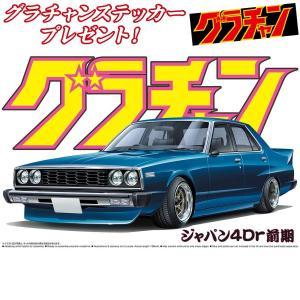 ジャパン4Dr前期 1/24 グラチャン No.09 #プラモデル|aoshima-bk