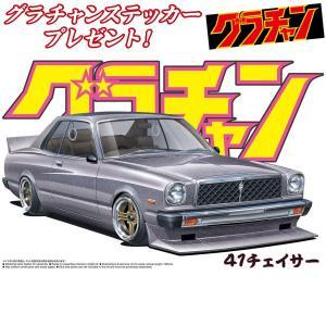 41チェイサー 1/24 グラチャン No.10 #プラモデル|aoshima-bk
