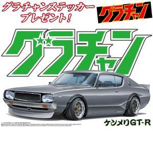 ケンメリGT-R 1/24 グラチャン No.12 #プラモデル|aoshima-bk