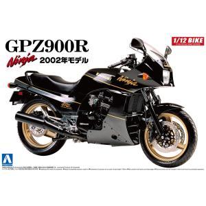 Kawasaki GPZ900R ニンジャ 2002年モデル  1/12 バイク No.05 #プラモデル|aoshima-bk
