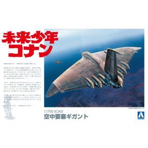 [予約特価12月再生産予定]空中要塞 ギガント 1/700 未来少年コナン No.1 #プラモデル|aoshima-bk