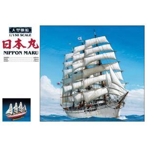 1/150 日本丸 大型帆船 No.1 #プラモデル|aoshima-bk
