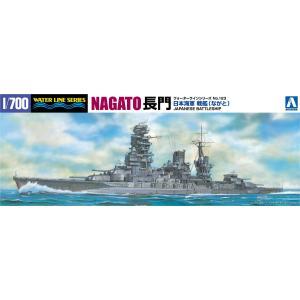日本海軍 戦艦 長門 1942 リテイク(スタンダード版) 1/700 ウォーターライン No.123 #プラモデル|aoshima-bk