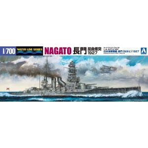 日本海軍 戦艦 長門 1927 1/700 ウォーターライン No.124 #プラモデル|aoshima-bk