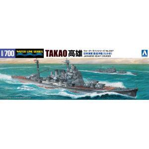 日本海軍 重巡洋艦 高雄 1944 1/700 ウォーターライン No.337 #プラモデル|aoshima-bk