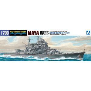日本海軍重巡洋艦 摩耶1944 (まや) 1/700 ウォーターライン  NO.339 #プラモデル|aoshima-bk