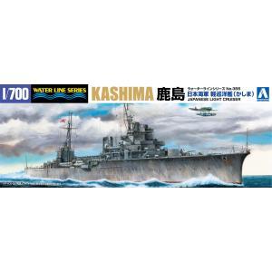 日本海軍軽巡洋艦 鹿島 (かしま) 1/700 ウォーターライン No.355 練習巡洋艦 #プラモデル
