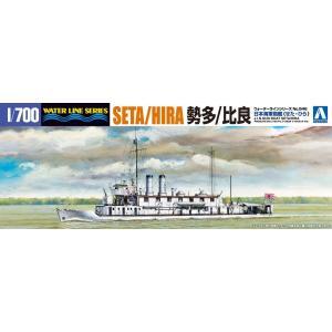 日本海軍砲艦  勢多 / 比良 (せた・ひら) 1/700 ウォーターライン No.546 #プラモデル|aoshima-bk