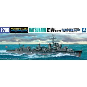 日本海軍 駆逐艦 初春 (はつはる) 1933 1/700 ウォーターライン No.454 #プラモデル|aoshima-bk