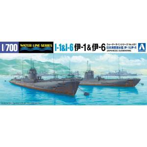 日本海軍潜水艦 伊1・伊6 1/700 ウォーターライン No.431 #プラモデル|aoshima-bk