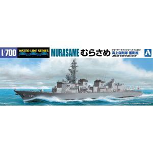 海上自衛隊 護衛艦 むらさめ 1/700 ウォーターライン No.001 #プラモデル|aoshima-bk
