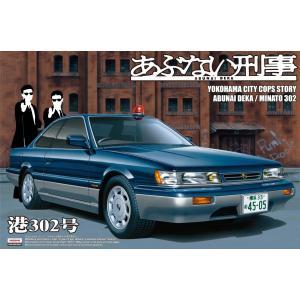 港302号 レパード後期型 覆面パトカー 1/24 あぶない刑事 No.2 #プラモデル|aoshima-bk