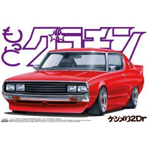 ケンメリ2Dr 1/24 もっとグラチャン No.1 #プラモデル aoshima-bk